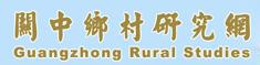 网站名称:关中乡村研究 网站介绍:关中乡村研究